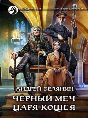 cover image of Черный меч царя Кощея