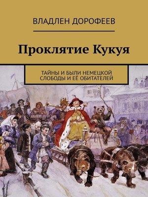 cover image of Проклятие Кукуя. Тайны и были Немецкой слободы и её обитателей