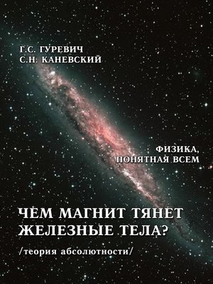cover image of Чем магнит тянет железные тела? (теория абсолютности)