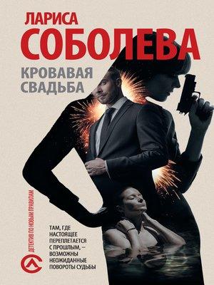 cover image of Кровавая свадьба