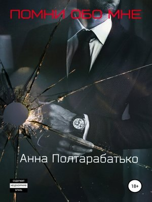 cover image of Помни обо мне