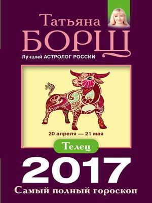 cover image of Телец. Самый полный гороскоп на 2017 год