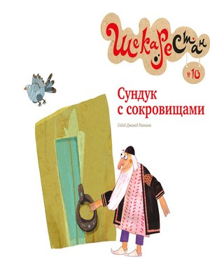 cover image of Сундук с сокровищами