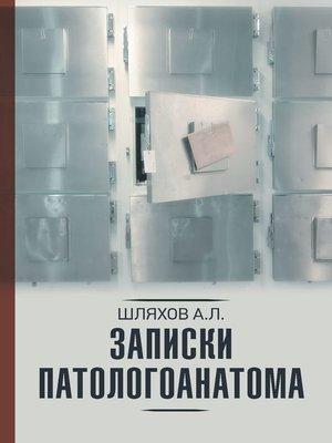 cover image of Записки патологоанатома