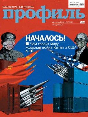cover image of Профиль 21-22-2020