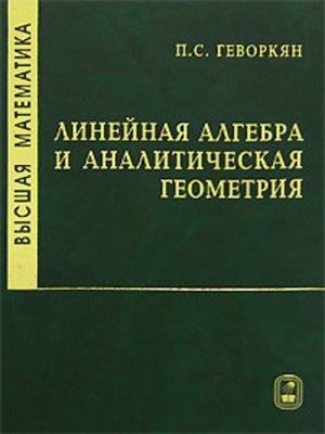 cover image of Высшая математика. Линейная алгебра и аналитическая геометрия