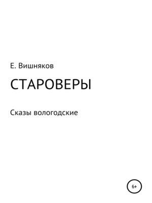 cover image of Староверы. Сказы вологодские