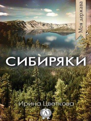 cover image of Сибиряки