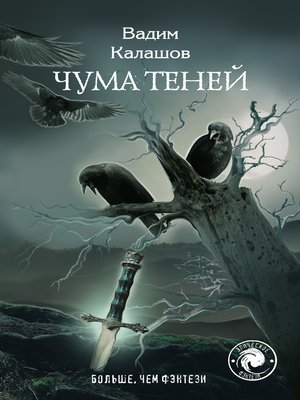 cover image of Чума теней