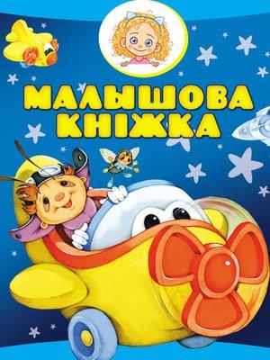 cover image of Малышова кніжка