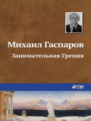 cover image of Занимательная Греция