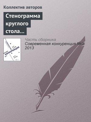 cover image of Стенограмма круглого стола «Последствия антимонопольной регламентации торговой политики частных компаний»