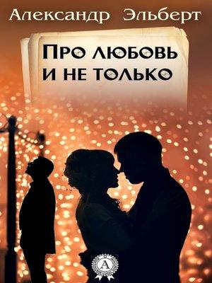 cover image of Про любовь и не только...