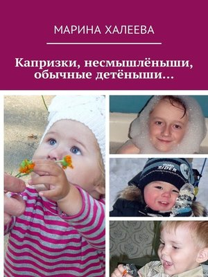 cover image of Капризки, несмышлёныши, обычные детёныши...