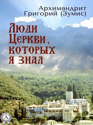 cover image of Люди Церкви, которых я знал