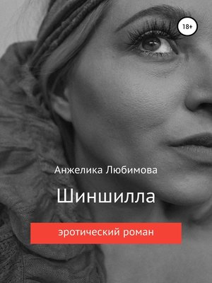cover image of Шиншилла