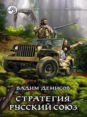 cover image of Стратегия. Русский Союз