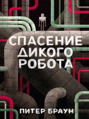 cover image of Спасение дикого робота