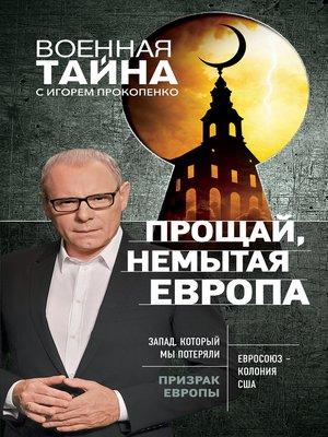cover image of Прощай, немытая Европа