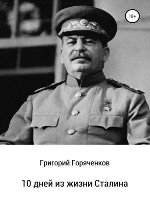 cover image of 10 дней из жизни Сталина