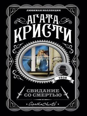 cover image of Свидание со смертью