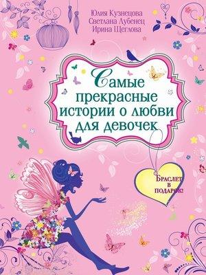 cover image of Самые прекрасные истории о любви для девочек