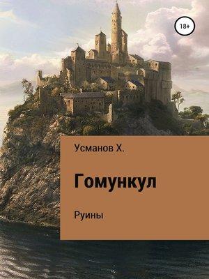 cover image of Гомункул. Руины