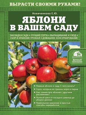 cover image of Яблони в вашем саду