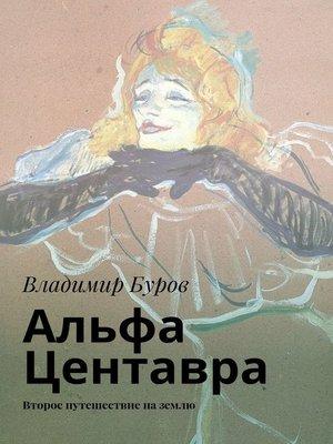cover image of Альфа Центавра. Второе путешествие наземлю