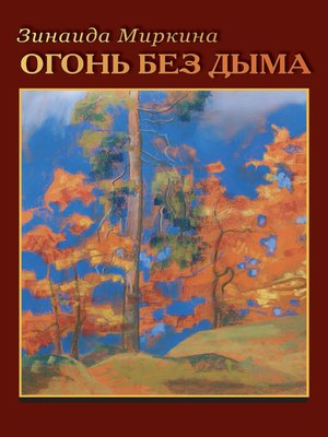 cover image of Огонь без дыма