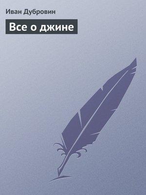 cover image of Все о джине