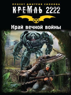 cover image of Кремль 2222. Край вечной войны (сборник)