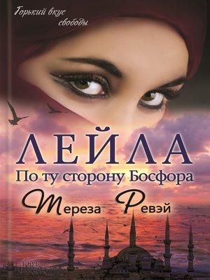 cover image of Лейла. По ту сторону Босфора