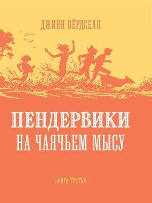 cover image of Пендервики на Чаячьем Мысу