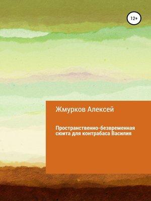 cover image of Пространственно-безвременная сюита для контрабаса Василия