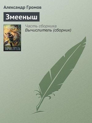 cover image of Змееныш