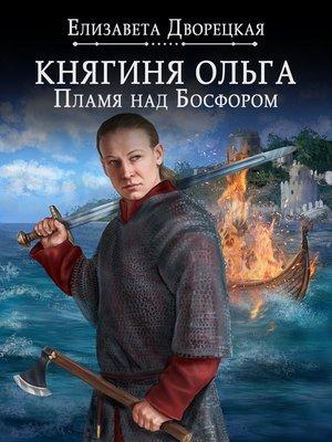 cover image of Ольга, княгиня воинской удачи