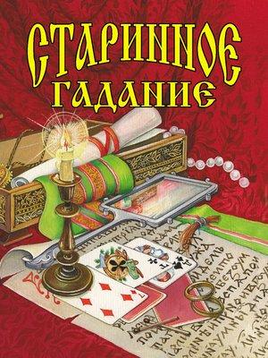 cover image of Старинное гадание