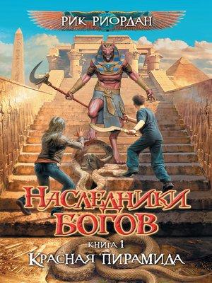 cover image of Красная пирамида