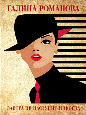 cover image of Завтра не наступит никогда