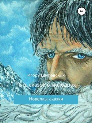 cover image of Пять сказок о молодцах