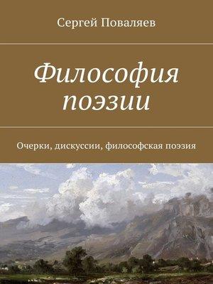 cover image of Философия поэзии. Очерки, дискуссии, философская поэзия