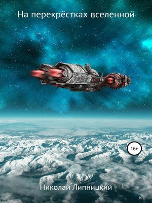 cover image of На перекрёстках вселенной