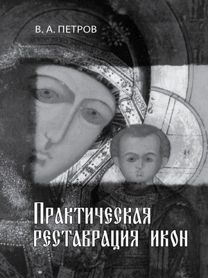 cover image of Практическая реставрация икон