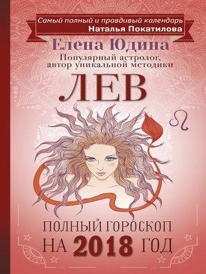 cover image of Лев. Полный гороскоп на 2018 год