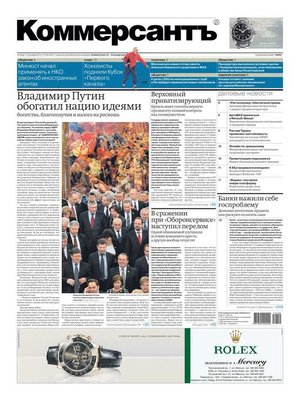 cover image of КоммерсантЪ 236-12-2012