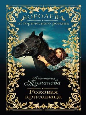 cover image of Роковая красавица