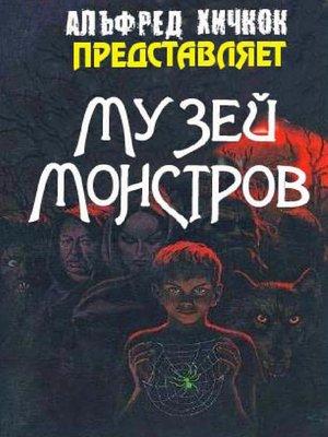 cover image of Музей Монстров (сборник)