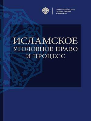 cover image of Исламское уголовное право и процесс