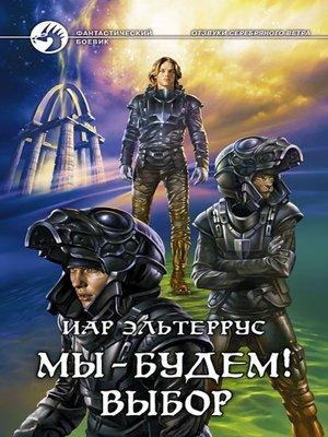 cover image of Мы – будем! Выбор